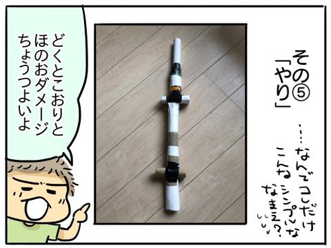 最強の剣6