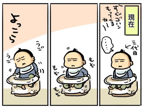 ご飯の椅子3