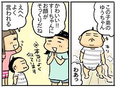小ネタ15