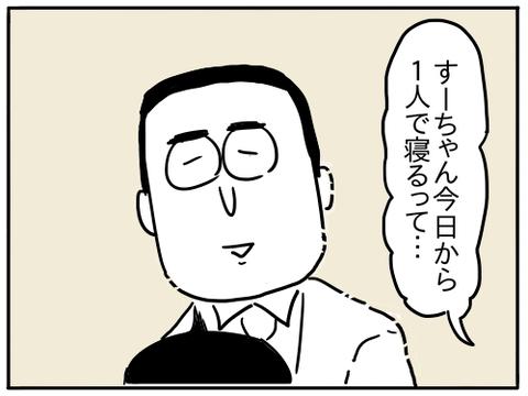 すーちゃんの部屋19