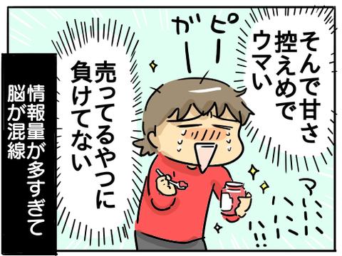 イチゴジャム5