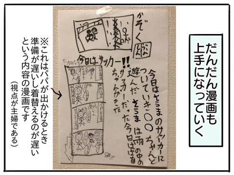 家族新聞8