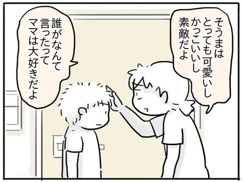 そうま(女の子顔)7