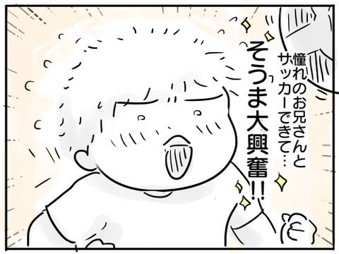 タカシくん4