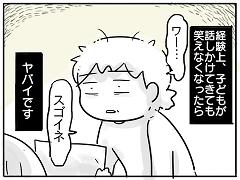 小ネタ115