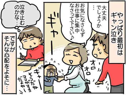 キッズライン6