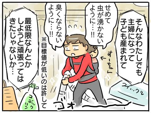 大掃除11