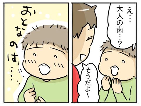 そうまの乳歯5