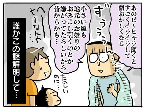 七不思議6