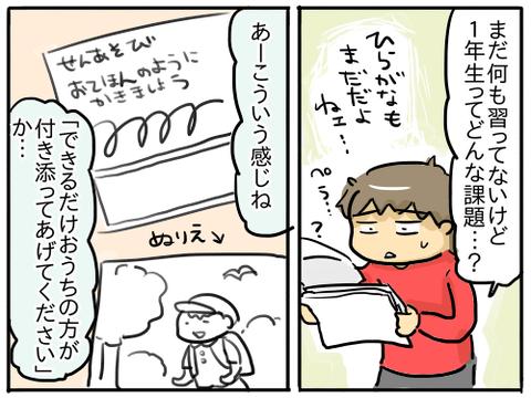 すーちゃん塾2