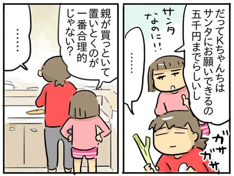 サンタ疑惑2