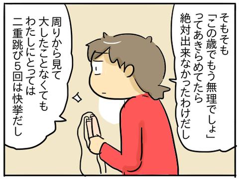 縄跳び21