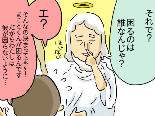 夫源病11