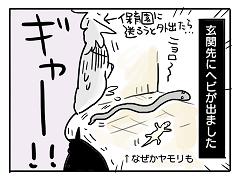 小ネタ167
