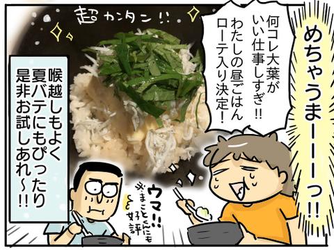 卵豆腐丼8