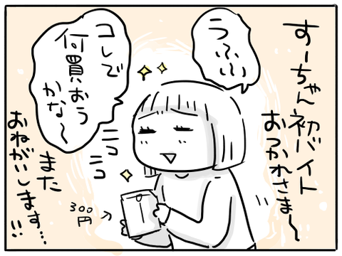 すーちゃん塾7