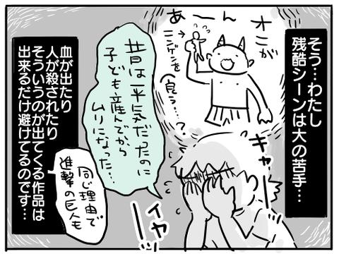 鬼滅の刃3