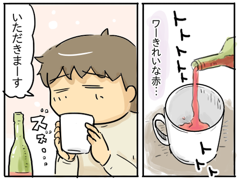 ぶどう酒4