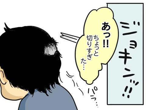 ハゲた!!4