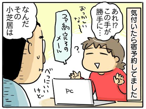 榊原温泉3