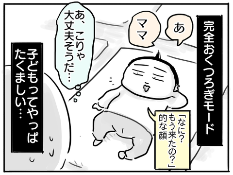 慣らし保育12