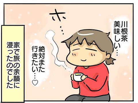 ふれあいコテージ33