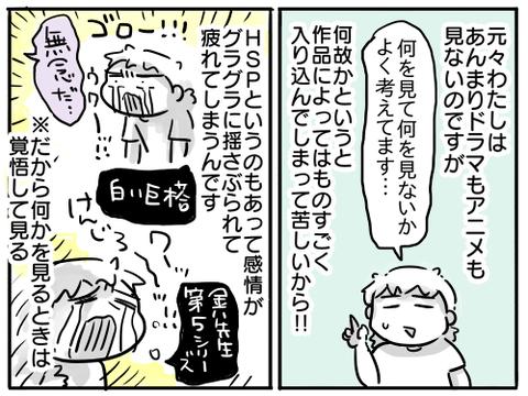 鬼滅の刃4