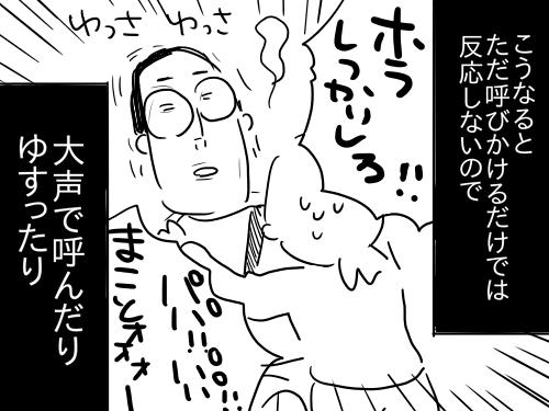 豆腐メンタル7
