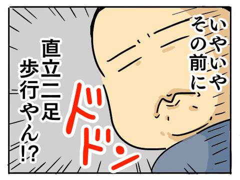 じぇじぇじぇ4