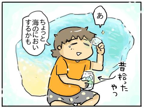 シーグラス8