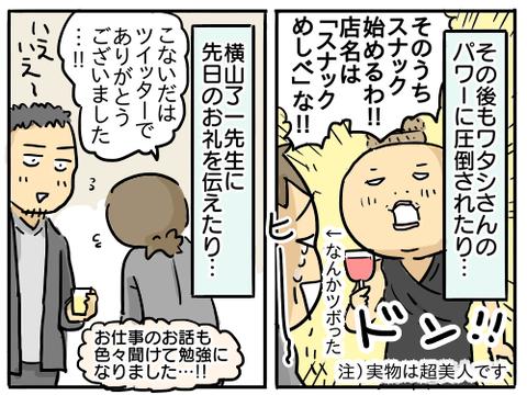 2019ライブドアブログ大忘年会17-1