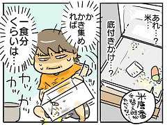 小ネタ271