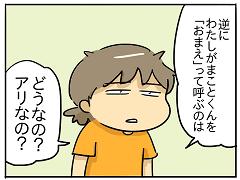 小ネタ246