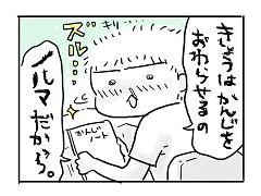 小ネタ284