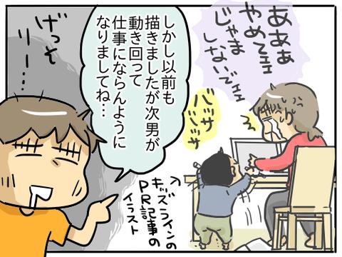 スケジュール6