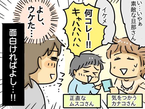 黒田カナコさん6
