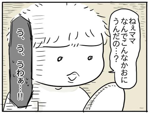 そうま(女の子顔)4