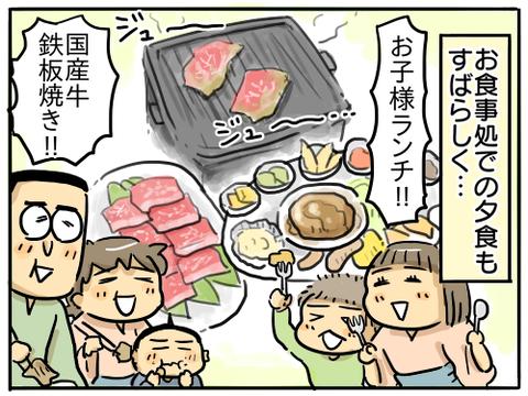 榊原温泉17