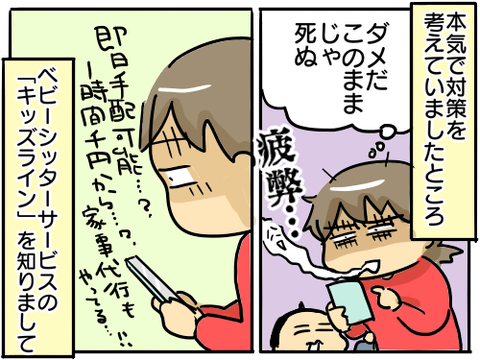 キッズライン2