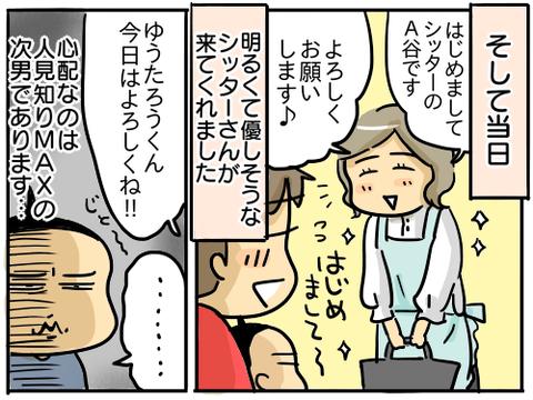 キッズライン5