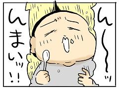 小ネタ79