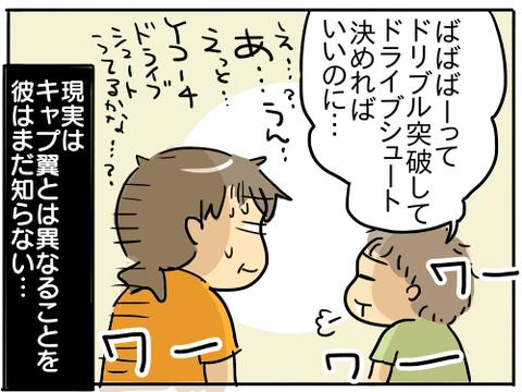 サッカー16