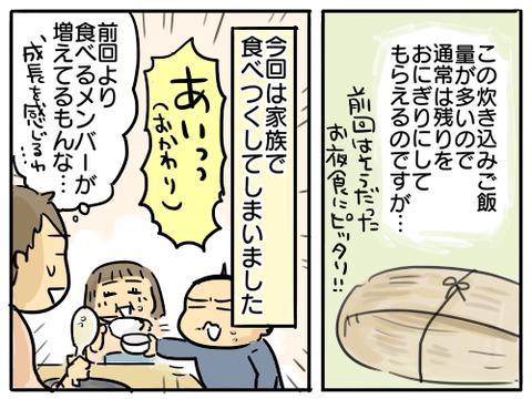 榊原温泉20