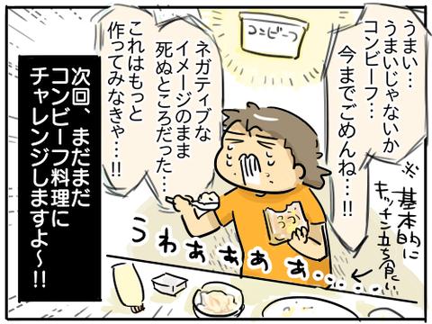 コンビーフレシピ7