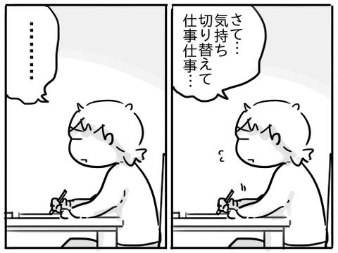 ありがとう志村けんさん3