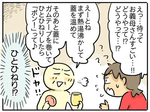 謎の瓶24