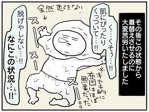 びしょぬれ7