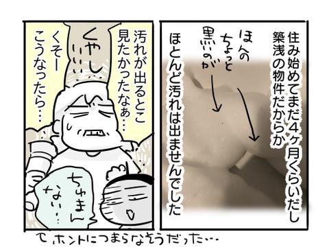 バブルーン4