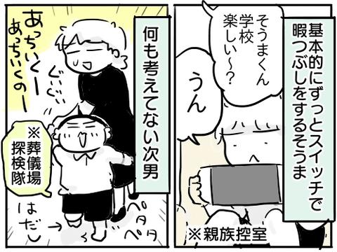 じいちゃんの葬式2