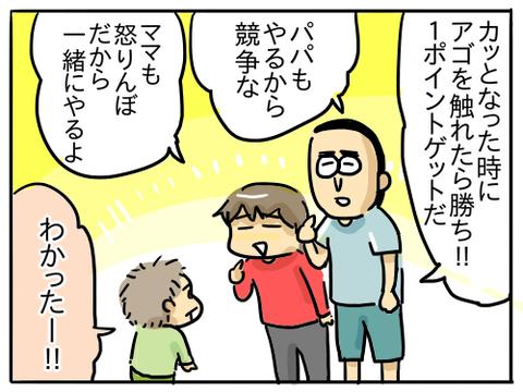 アンガーマネジメント9